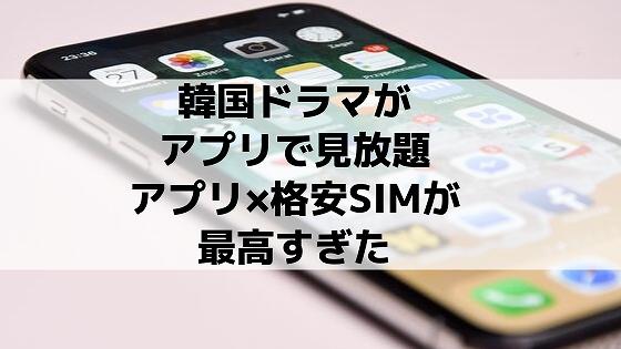 韓国ドラマをアプリで見放題!アプリ×格安SIMが最高だった