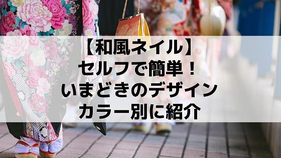 【和風ネイル】セルフで簡単!いまどきのデザインをカラー別に紹介ーJapanesenail