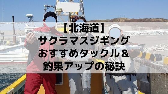 北海道サクラマスジギングおすすめタックル&釣果アップの4つの秘訣