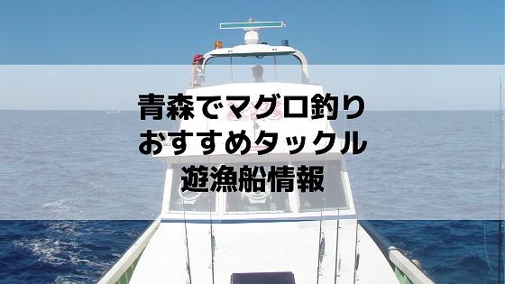 【青森】竜飛岬でマグロ釣り!おすすめタックル、遊漁船情報