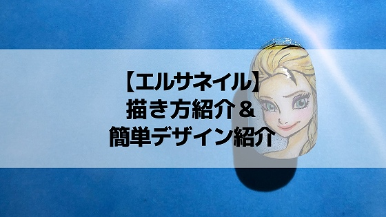 【エルサネイル】顔の描き方や、セルフでできる簡単なデザインを紹介【アナと雪の女王】
