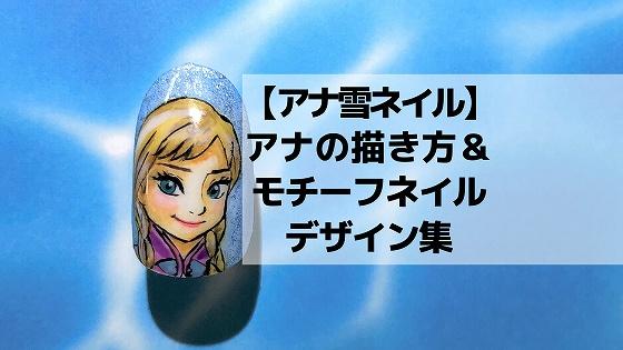 【アナ雪ネイル】アナの描き方&アナ雪風モチーフネイルデザイン