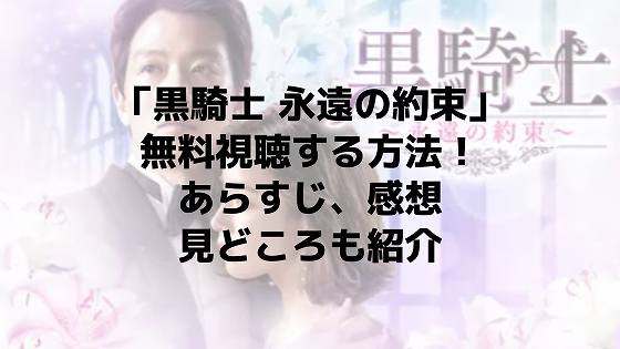 「黒騎士~永遠の約束~」の動画を無料視聴する方法!あらすじ、キャスト、見どころも紹介