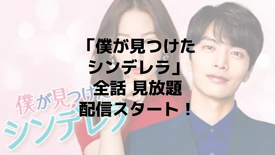 「僕が見つけたシンデレラ」の動画が日本語字幕で全話配信!あらすじ、キャスト、見どころも紹介