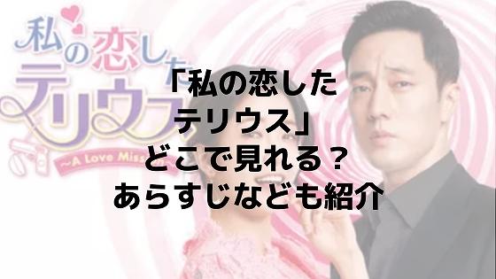 「私の恋したテリウス~A Love Mission~」の動画を日本語字幕で全話見れるサイト情報!