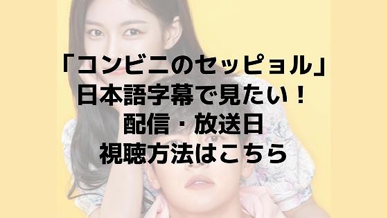 コンビニのセッピョルを日本語字幕で見る方法。放送日、視聴視聴方法